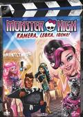 Monster High: Kamera, lebka, jedem!
